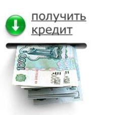 кредит наличными как средство жизни