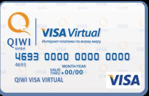 Виртуальная карта - безопасный платеж в Интернете