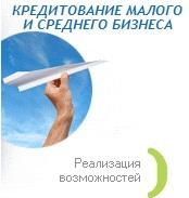 Кредитование бизнеса через Банк Открытие