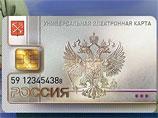 Универсальная карта Россия