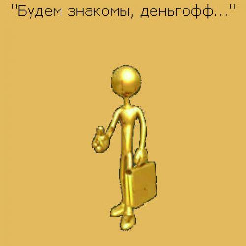 Деньги в долг в Новосибирске: где получить?