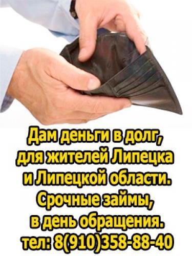Кредит без банка (от частного лица)